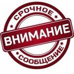ВНИМАНИЕ открытия нового склада г.Харьков